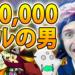 【フォートナイト】ninjaが10万キル達成!一方世界大会では日本チームが大変なことに!【fortnite】
